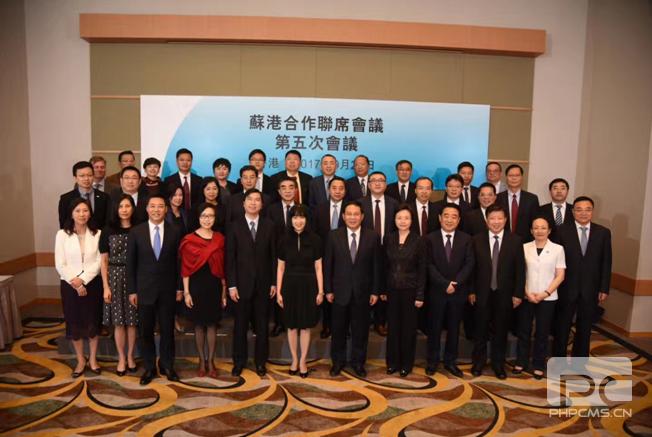 陈正华董事长出席苏港合作联席会议第五次会议并作大会发言